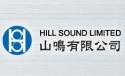 Logo of HILLSOUND DIGITAL PRODUCTS LTD.