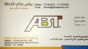 Logo of ABBAS BANANI FOR TRADING